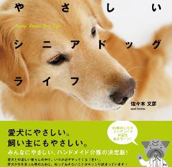 「やさしいシニアドッグライフ」の著者の佐々木文彦先生のホームページ  「愛犬と楽しく生活するための人と犬の体のちがい」